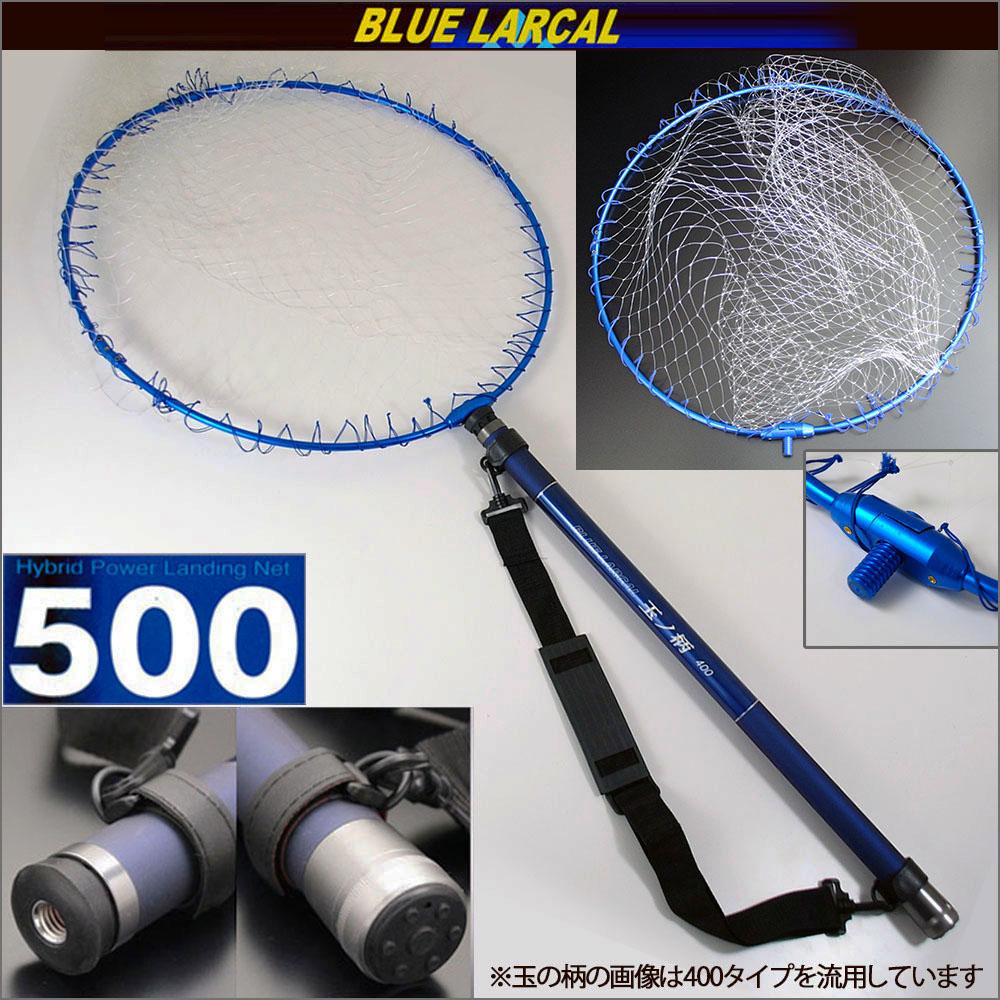 【玉の柄&玉網セット】小継玉の柄 ブルーラーカルBLUE LARCAL 500+強化アルミ玉網(枠青/白網)  ショルダーベルト付[190138-500-190142]